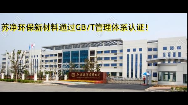 苏净环保新材料通过GB/T19001、GB/T24001双认证!