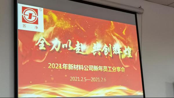 苏净新材料圆满举办年终技术交流会