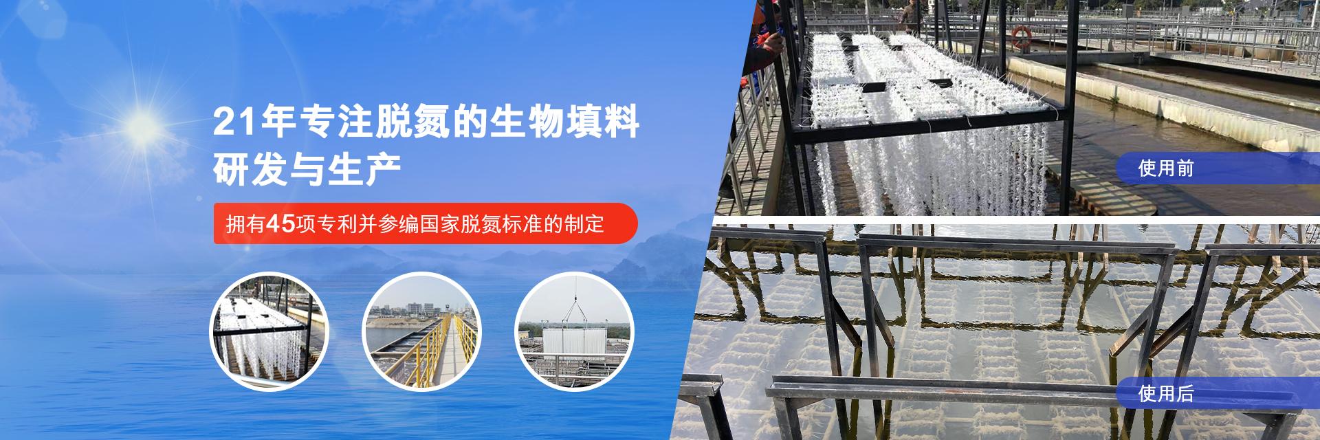 生物填料,MBR膜,一体化污水处理设备,超滤膜,生物填料生产厂家