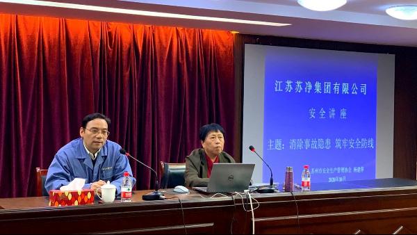 苏净集团开展安全生产专题讲座