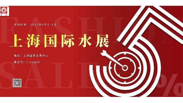 苏净新材料邀请您参加2021年上海国际水展