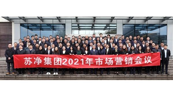 苏净集团2021年市场营销会议圆满召开