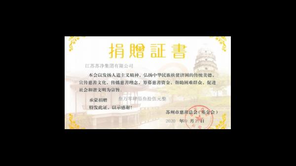 """苏净集团组织""""同在蓝天下 慈善一日捐""""活动"""