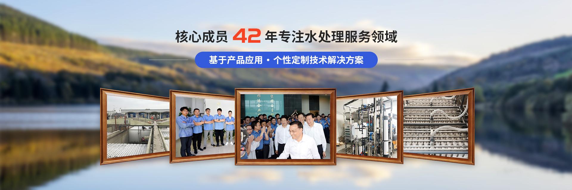 苏净新材料-苏净42年专注水处理领域,基于产品应用·个性定制技术解决方案