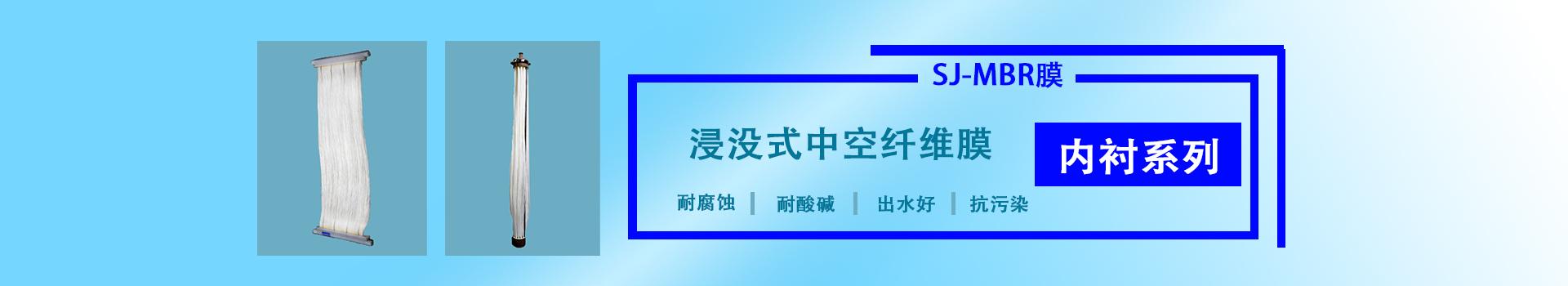 帘式膜banner更新6