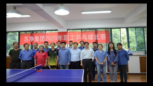 苏净集团举办2020年职工乒乓球比赛