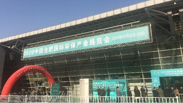 """苏净环保新材料受邀参加""""2020合肥环保展"""""""