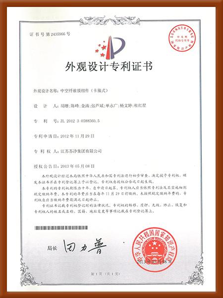 中空纤维膜组件(卡箍式)2013