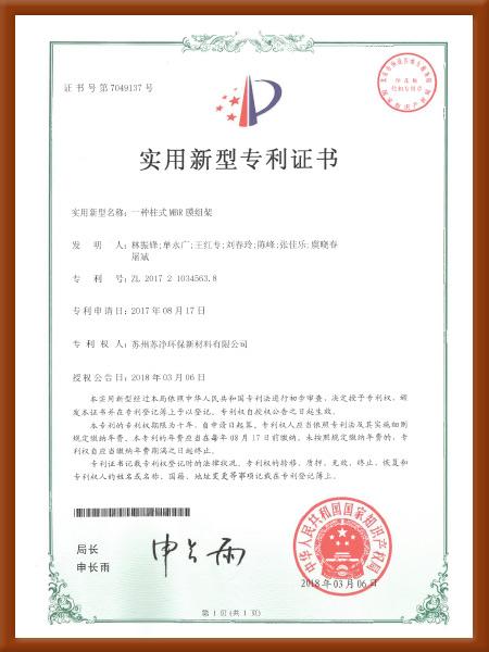 实用新型-2018一种柱式MBR膜组架-专利证书