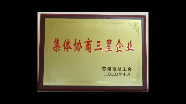 """苏净集团荣获""""集体协商三星企业""""称号"""