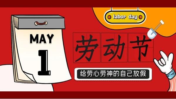 苏净环保新材料祝大家五一劳动节快乐!