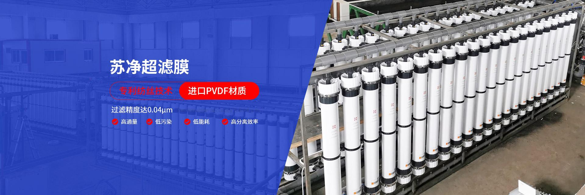 MBR膜,膜生物反应器,PVDF膜,超滤膜,中空纤维膜,MBR膜组件,MBR膜污水处理设备