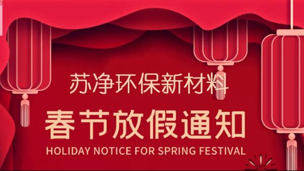 苏净环保新材料春节放假通知