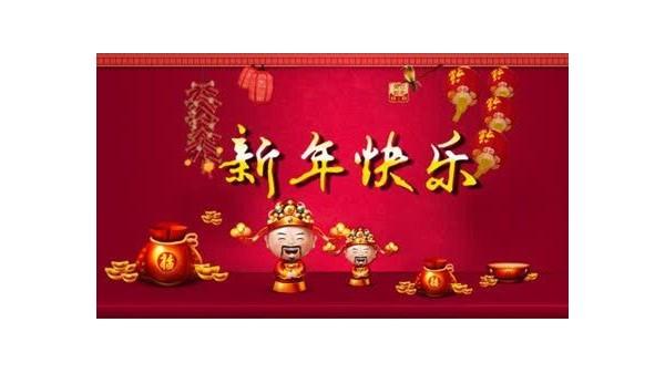 苏净环保新材料祝大家新年快乐!
