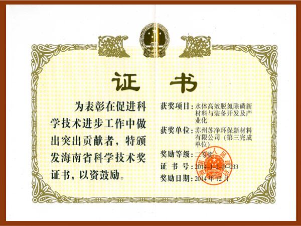 海南省科技进步二等奖