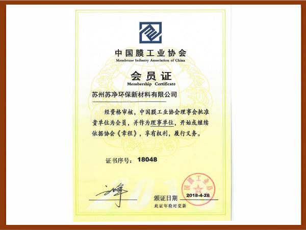 膜工业协会证书