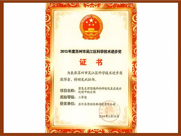 吴江区科技进步奖