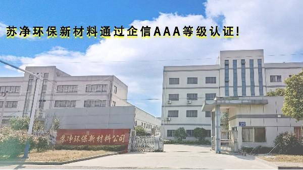 苏净环保新材料通过企信3A等级认证