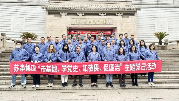 苏净集团举办主题党日活动