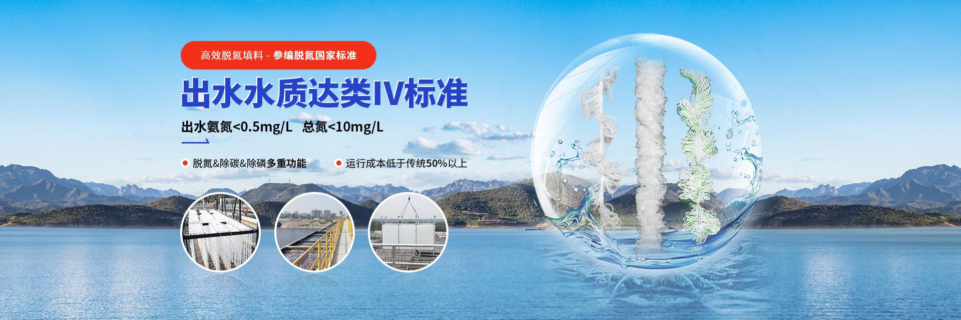 苏净新材料-高效脱氮填料-参编脱氮国家标准,出水水质达类IV标准,出水氨氮<0.5mg/L,总氮<10mg/L