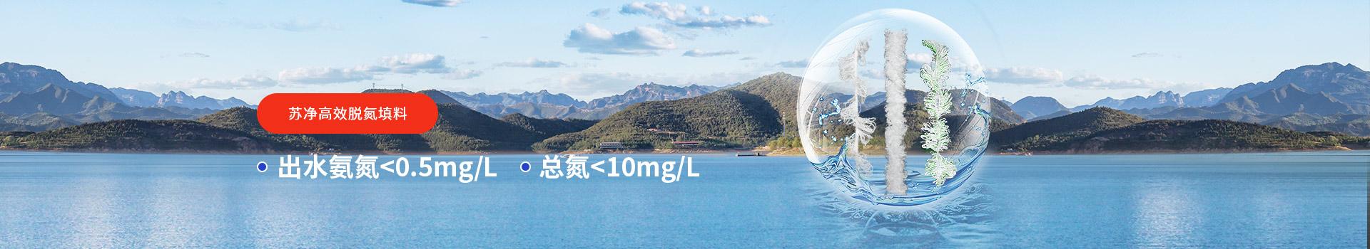 苏净高效脱氮填料出水氨氮<0.5mg/L,总氮<10mg/L