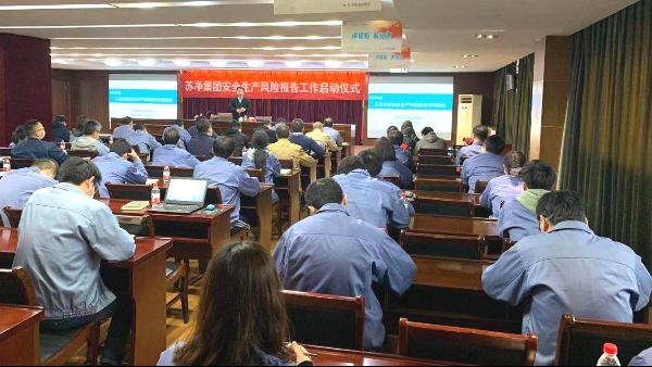 """苏净集团开展""""企业安全生产风险报告""""专题培训讲座"""