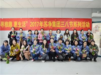 2017.3.8三八节活动照片