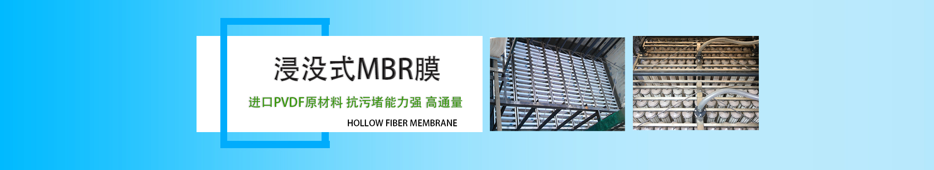 MBR膜banner图原稿最新
