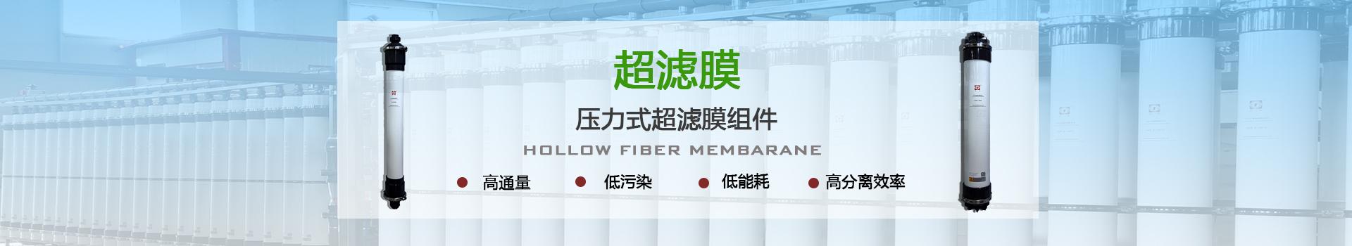 超滤膜banner图3
