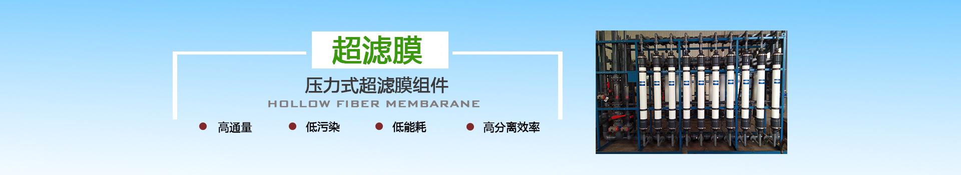 超滤膜banner图1